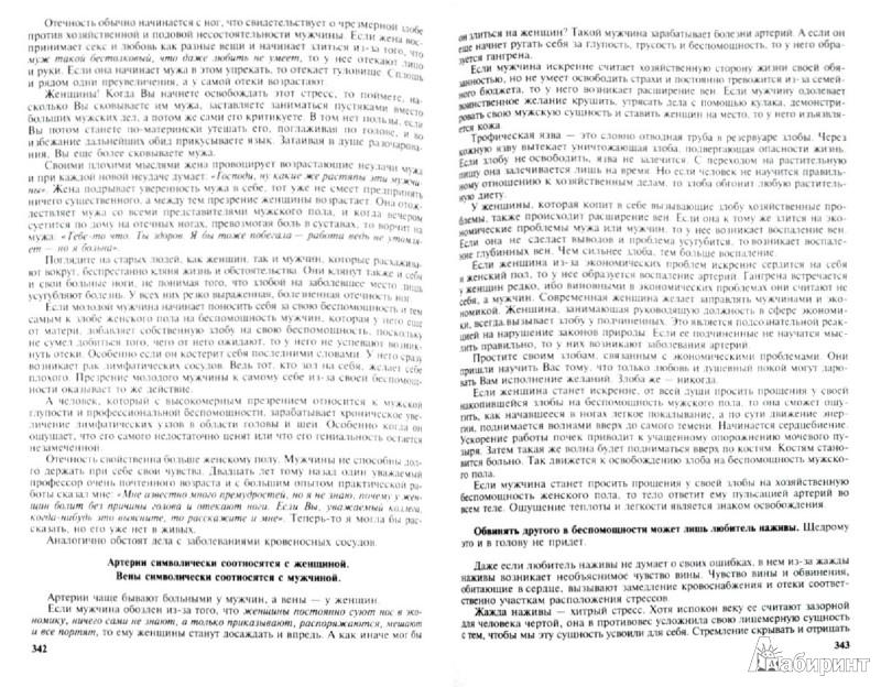 Иллюстрация 1 из 2 для Прощаю себе. В 2-х томах. Том 1 - Лууле Виилма | Лабиринт - книги. Источник: Лабиринт