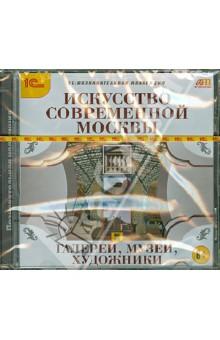 Искусство современной Москвы. Галереи, музеи , художники (CDpc)