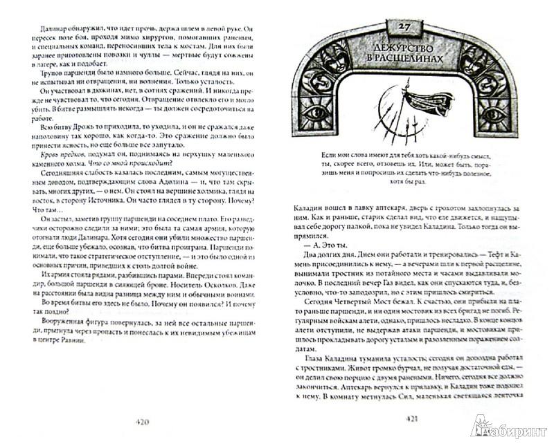 Иллюстрация 1 из 10 для Обреченное королевство - Брендон Сандерсон | Лабиринт - книги. Источник: Лабиринт