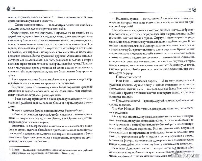 Иллюстрация 1 из 5 для Анжелика. Маркиза ангелов - Анн Голон | Лабиринт - книги. Источник: Лабиринт