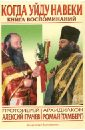 Когда уйду навеки..., Протоиерей Алексий Грачев,Архидиакон Роман (Тамберг)