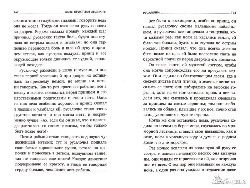 Иллюстрация 1 из 13 для Снежная королева: Сказки - Ханс Андерсен   Лабиринт - книги. Источник: Лабиринт