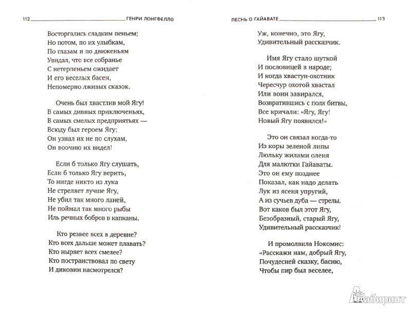 Иллюстрация 1 из 7 для Песнь о Гайавате - Генри Лонгфелло   Лабиринт - книги. Источник: Лабиринт