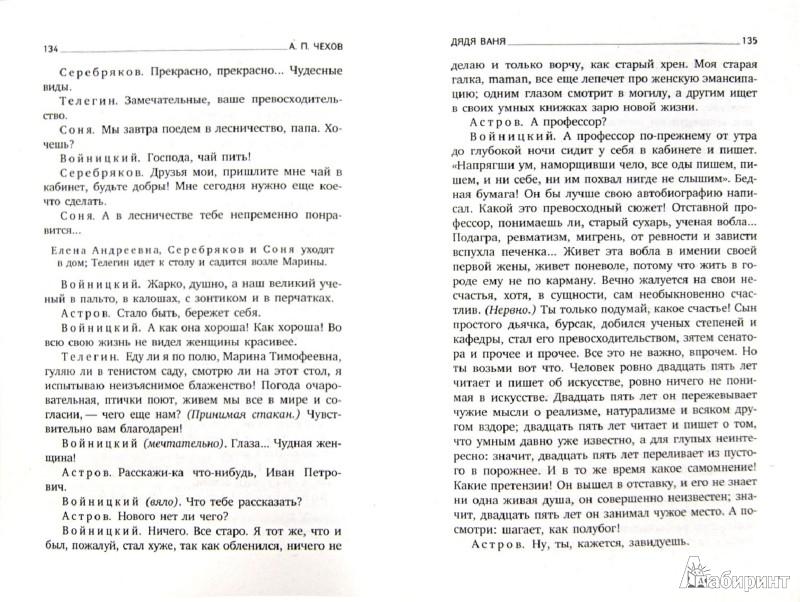 Иллюстрация 1 из 6 для Три сестры - Антон Чехов | Лабиринт - книги. Источник: Лабиринт
