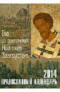 Год со святителем Иоанном Златоустом. Православный календарь 2014