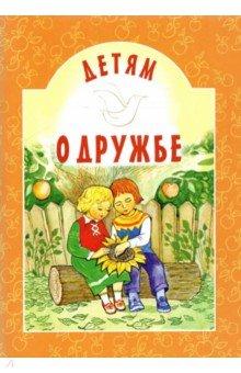 Купить Детям о дружбе, Белорусская Православная церковь, Повести и рассказы о детях