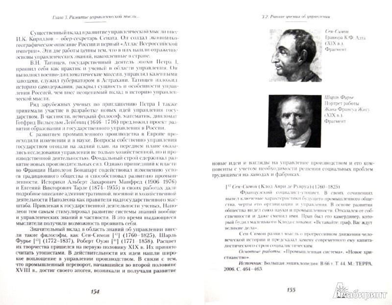 Иллюстрация 1 из 15 для История управленческой мысли. Учебник - Артемов, Макашов, Кожанова | Лабиринт - книги. Источник: Лабиринт