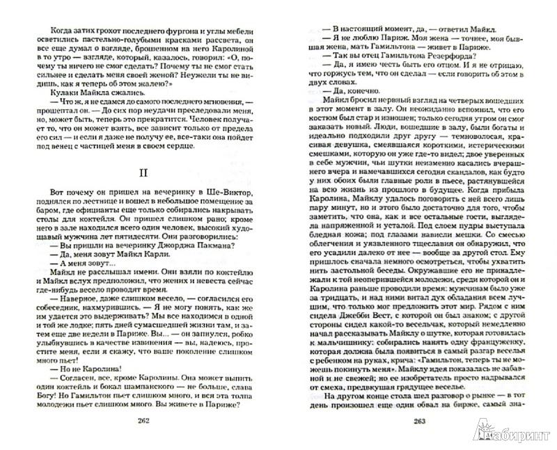 Иллюстрация 1 из 4 для Собрание сочинений. В 3-х томах - Фрэнсис Фицджеральд | Лабиринт - книги. Источник: Лабиринт