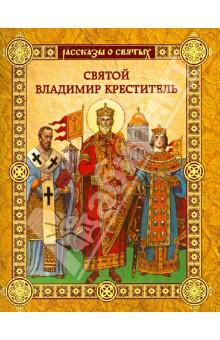 Святой Владимир Креститель