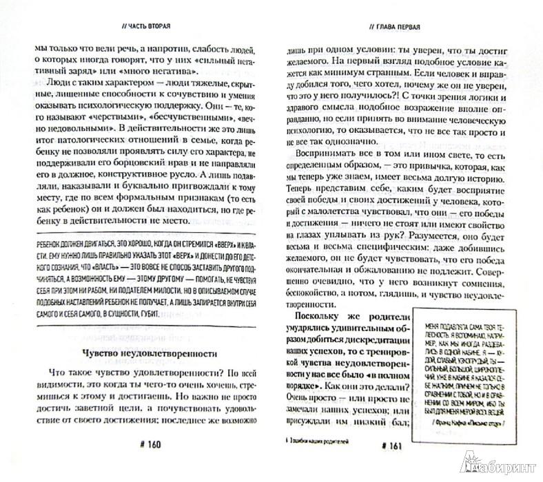 Иллюстрация 1 из 3 для 3 ошибки наших родителей. Конфликты и комплексы - Андрей Курпатов | Лабиринт - книги. Источник: Лабиринт
