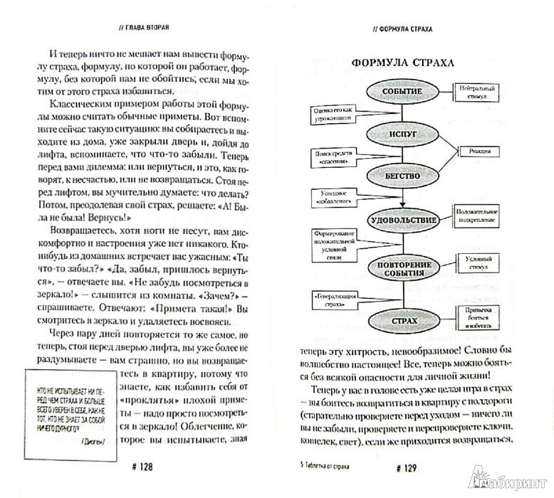 Иллюстрация 1 из 8 для 1 совершенно секретная таблетка от страха - Андрей Курпатов | Лабиринт - книги. Источник: Лабиринт