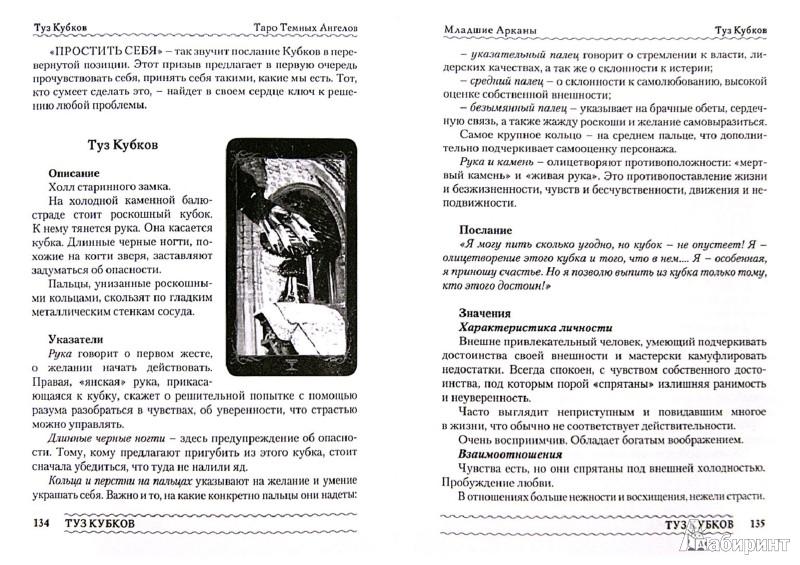 Иллюстрация 1 из 9 для Таро Тёмных Ангелов. Портал в утраченный рай. Методическое пособие - Юлия Юсупова | Лабиринт - книги. Источник: Лабиринт