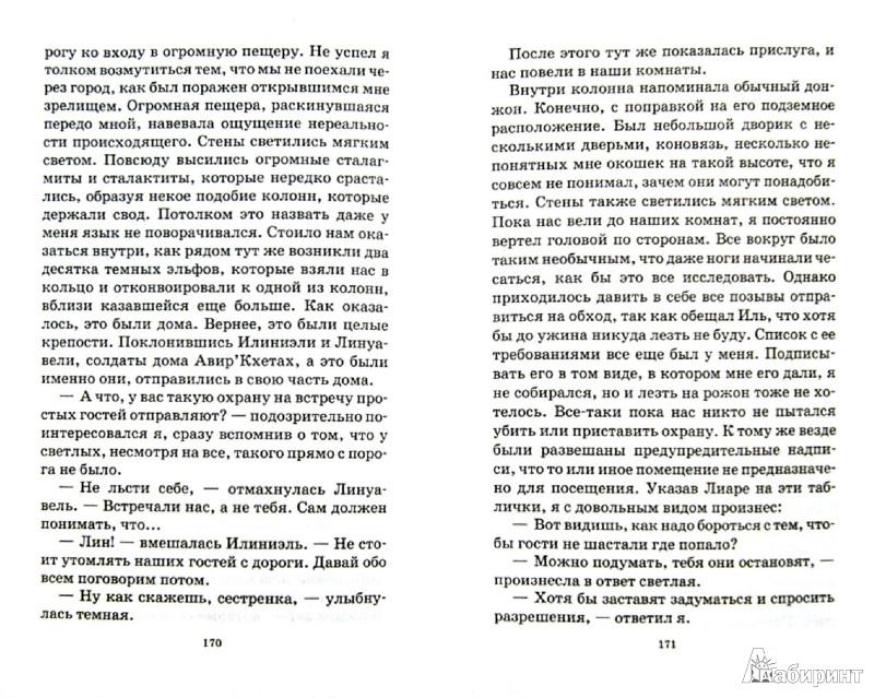Иллюстрация 1 из 10 для Лорд Дарк. Всадник - Алексей Черненко   Лабиринт - книги. Источник: Лабиринт