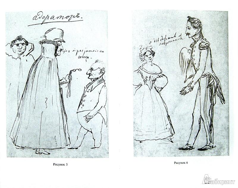 Иллюстрация 1 из 16 для Лермонтов. Исследования и находки - Ираклий Андроников   Лабиринт - книги. Источник: Лабиринт
