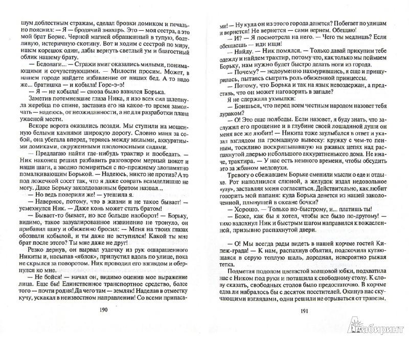 Иллюстрация 1 из 3 для Выйти замуж за Феникса - Татьяна Форш | Лабиринт - книги. Источник: Лабиринт