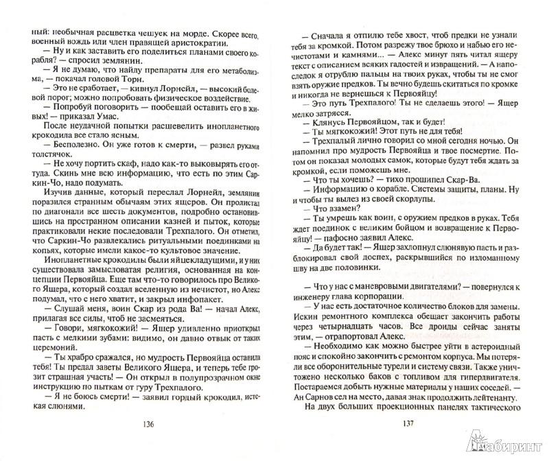 Иллюстрация 1 из 5 для Инженер с Земли - Алекс Чижовский | Лабиринт - книги. Источник: Лабиринт