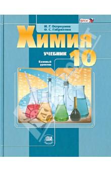 Химия. 10 класс. Учебник. Базовый уровень ФГОС