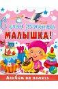 С днем рождения, малышка! Альбом на память. Феданова Юлия Валентиновна
