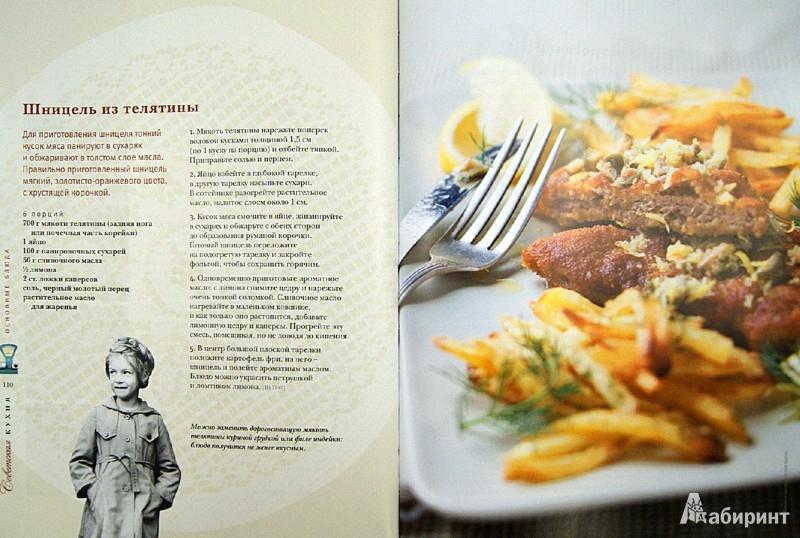 Иллюстрация 1 из 58 для Советская кухня по ГОСТу и не только... - Алена Спирина | Лабиринт - книги. Источник: Лабиринт