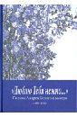 Белый Андрей Люблю Тебя нежно… Письма Андрея Белого к матери (1899-1922)