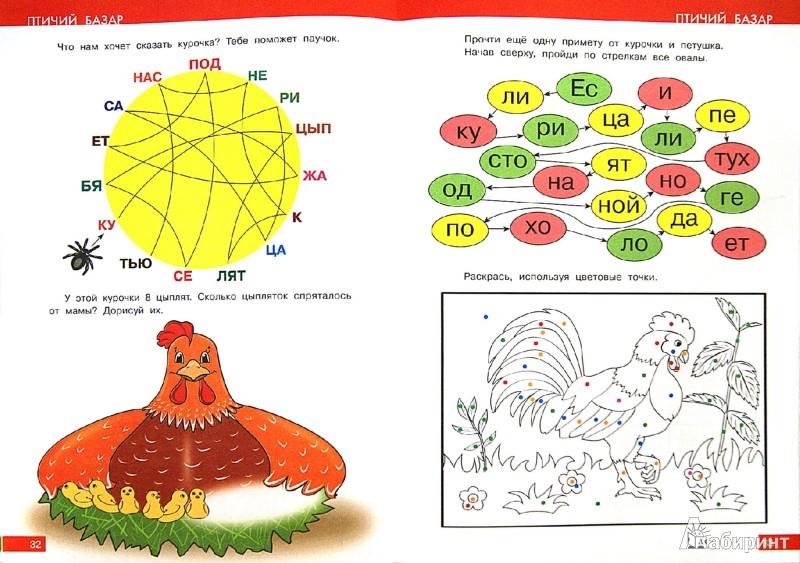Иллюстрация 1 из 13 для Живой мир. Знакомимся с природой | Лабиринт - книги. Источник: Лабиринт