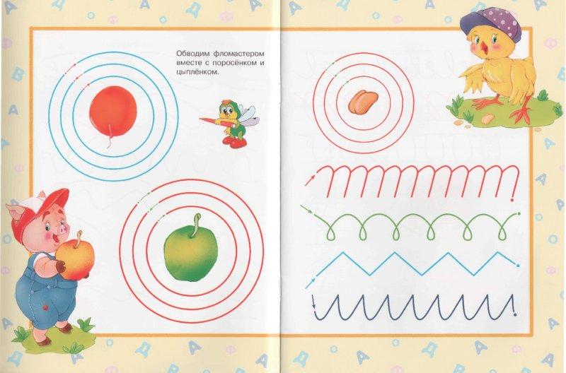 Иллюстрация 1 из 19 для Учимся писать буквы - Т. Давыдова | Лабиринт - книги. Источник: Лабиринт