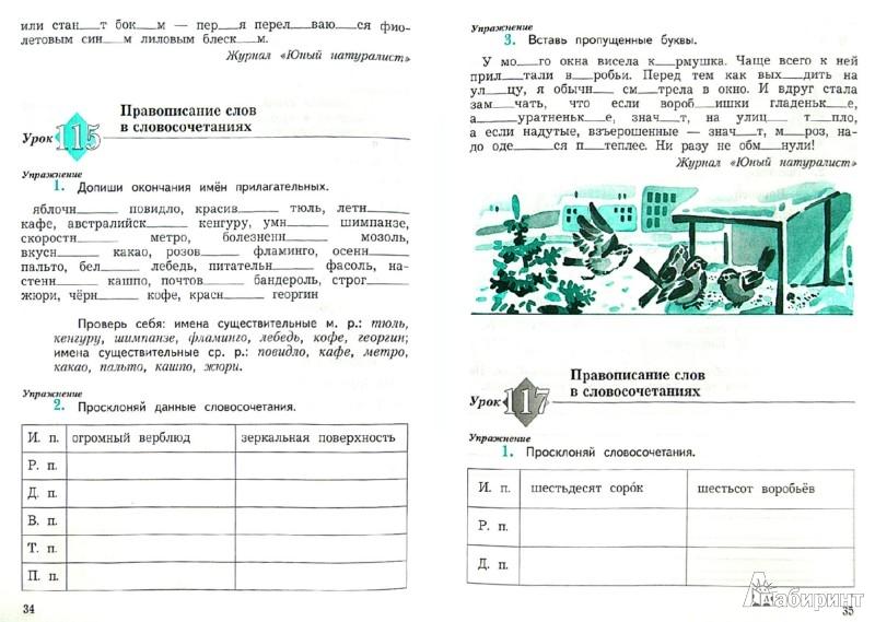 Кузнецова Русский Язык 2 Класс Тпо Гдз