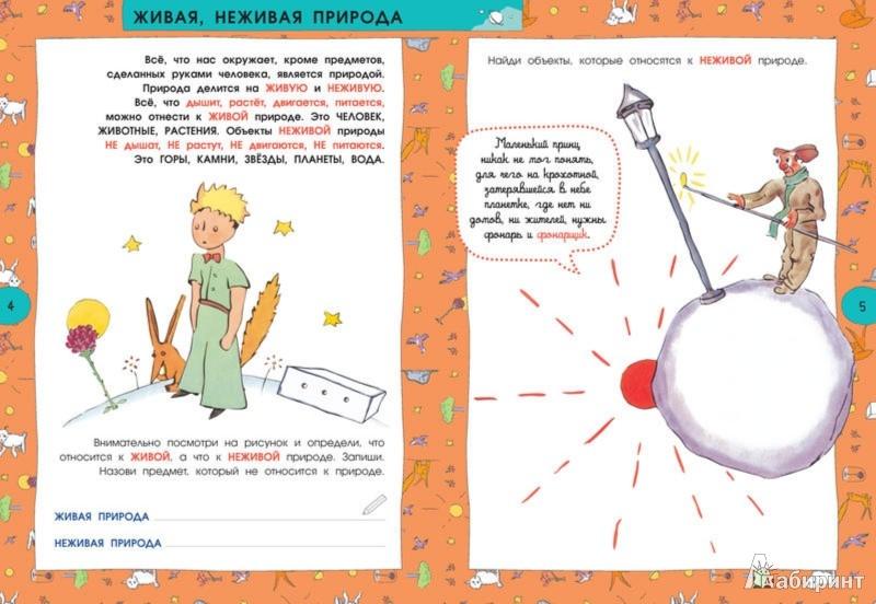 Иллюстрация 1 из 14 для Окружающий мир   Лабиринт - книги. Источник: Лабиринт