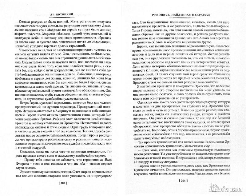 Иллюстрация 1 из 10 для Рукопись, найденная в Сарагосе - Ян Потоцкий   Лабиринт - книги. Источник: Лабиринт