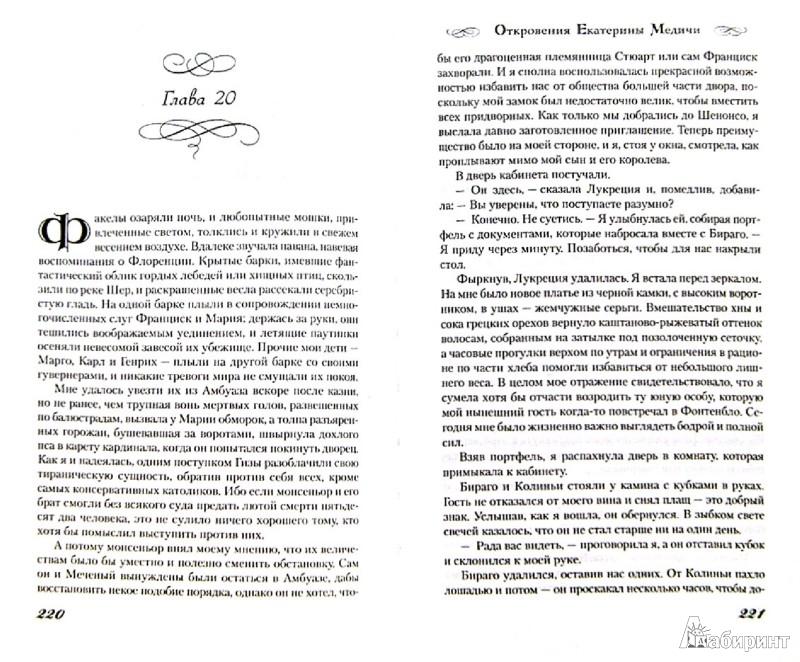 Иллюстрация 1 из 31 для Откровения Екатерины Медичи - К. Гортнер | Лабиринт - книги. Источник: Лабиринт