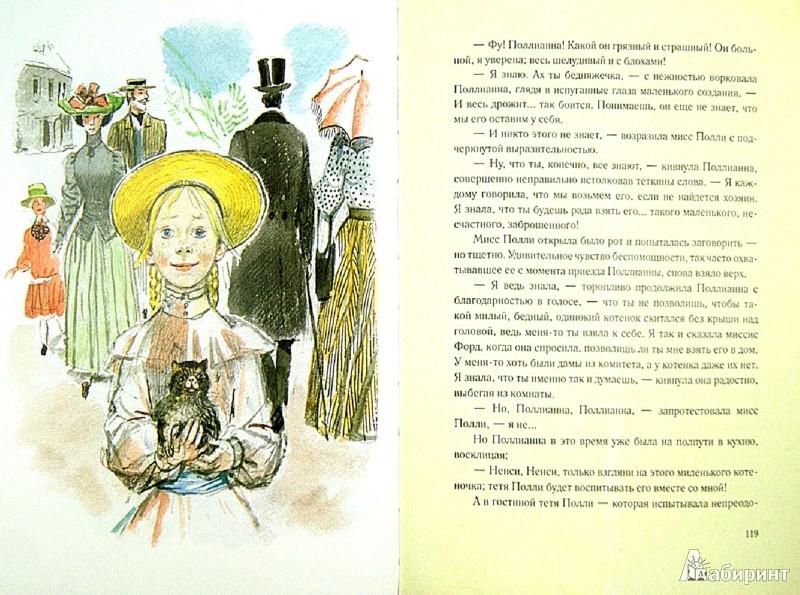 Иллюстрация 1 из 89 для Поллианна - Элинор Портер | Лабиринт - книги. Источник: Лабиринт
