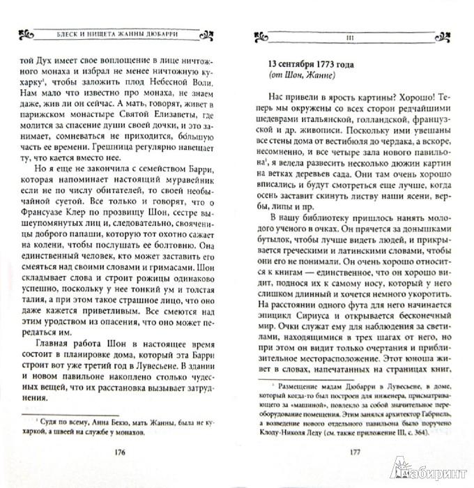 Иллюстрация 1 из 5 для Блеск и нищета Жанны Дюбарри - Паскаль Лене   Лабиринт - книги. Источник: Лабиринт