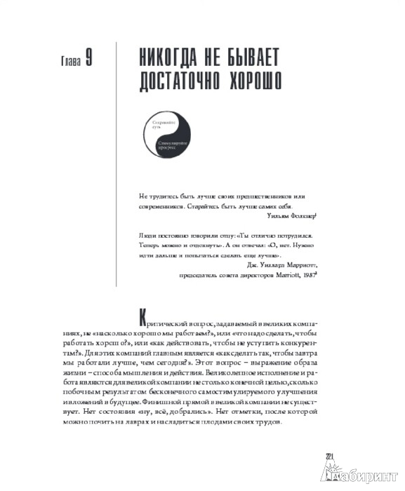 Иллюстрация 1 из 6 для Построенные навечно. Успех компаний, обладающих видением - Коллинз, Поррас | Лабиринт - книги. Источник: Лабиринт