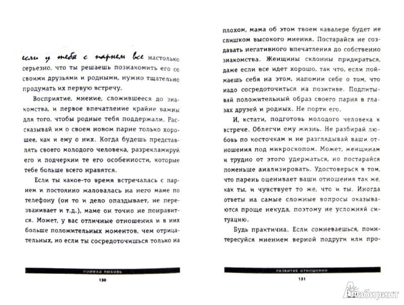 Иллюстрация 1 из 8 для Поймай любовь. Советы от профессиональной свахи - Уорд, Уорд   Лабиринт - книги. Источник: Лабиринт