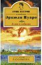 Любимова Ксения Знаки в небесах