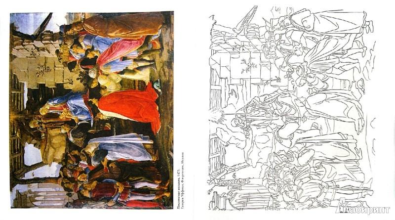 Иллюстрация 1 из 40 для Боттичелли | Лабиринт - книги. Источник: Лабиринт