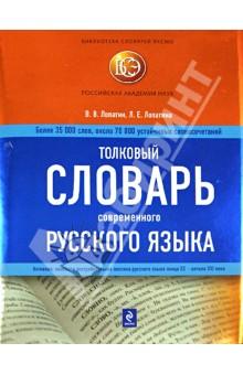толковый словарь современного русского языка Толковый словарь современного русского языка