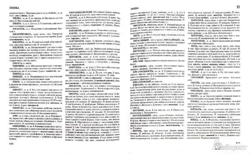 Иллюстрация 1 из 4 для Толковый словарь современного русского языка - Лопатин, Лопатина | Лабиринт - книги. Источник: Лабиринт