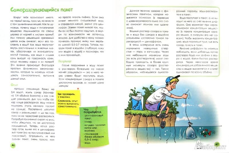 Иллюстрация 1 из 36 для Веселые научные опыты для детей и взрослых. Опыты на отдыхе - Виталий Зарапин | Лабиринт - книги. Источник: Лабиринт