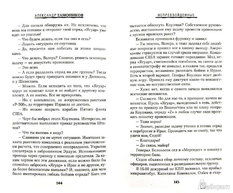 Иллюстрация 1 из 16 для Непревзойденные - Александр Тамоников | Лабиринт - книги. Источник: Лабиринт