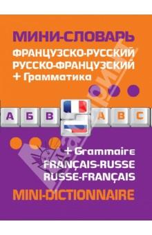 Французско-русский русско-французский мини-словарь + грамматика латинско русский и русско латинский словарь