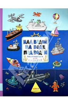 Над водой, на воде, под водой. Энциклопедия для малышей покрывало закат над водой сирень покрывало закат над водой