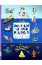 Ватагин Николай Евгеньевич Над водой, на воде, под водой. Энциклопедия для малышей