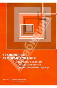 Технологии реформирования системы оказания государственных (муниципальных) услуг