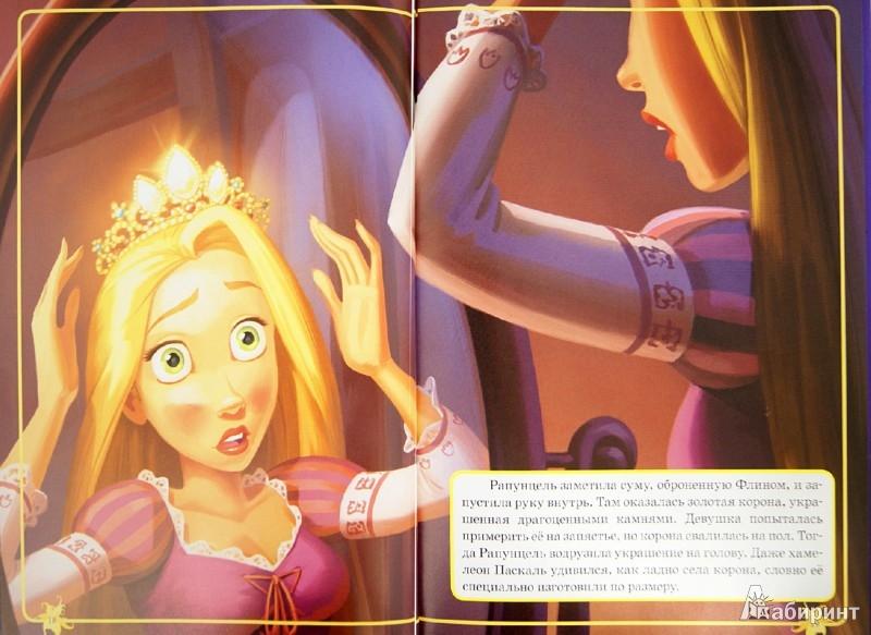 Иллюстрация 1 из 22 для Рапунцель. Запутанная история. Классика | Лабиринт - книги. Источник: Лабиринт