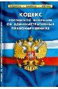 Кодекс РФ об административных правонарушениях на 10.05.13,