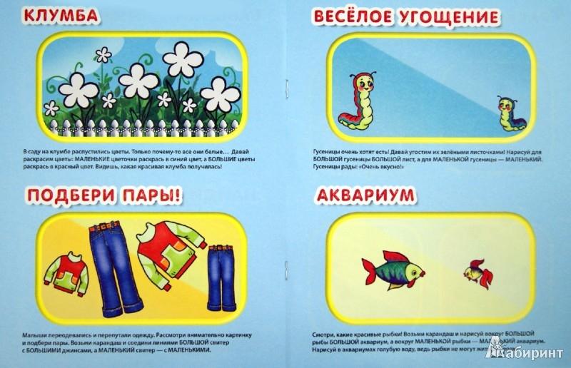 Иллюстрация 1 из 11 для Большой и маленький (многоразовая тетрадь) - Елена Янушко | Лабиринт - книги. Источник: Лабиринт