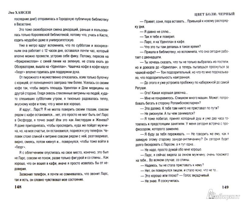 Иллюстрация 1 из 4 для Цвет боли: Черный - Эва Хансен | Лабиринт - книги. Источник: Лабиринт