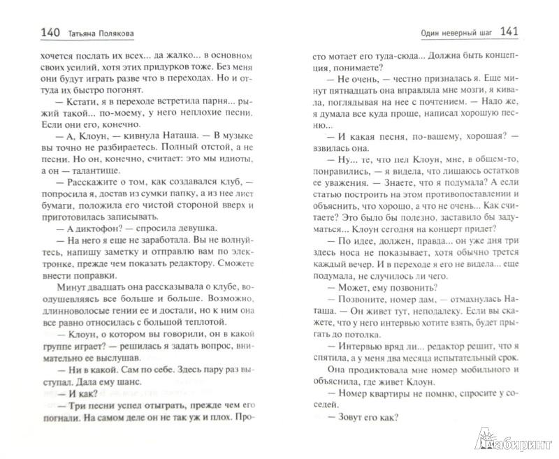 Иллюстрация 1 из 9 для Один неверный шаг - Татьяна Полякова | Лабиринт - книги. Источник: Лабиринт