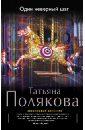 Один неверный шаг, Полякова Татьяна Викторовна